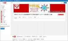 東京Tokyo動画youtubeユーチューバーYouTuberポータルサイト相互リンク東京都リンク集