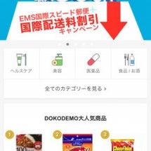 日本のものをアプリで…