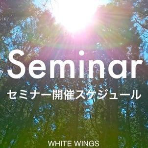★セミナー・イベントスケジュール★の画像