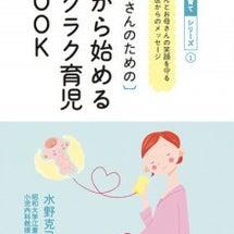 妊婦さんのための本