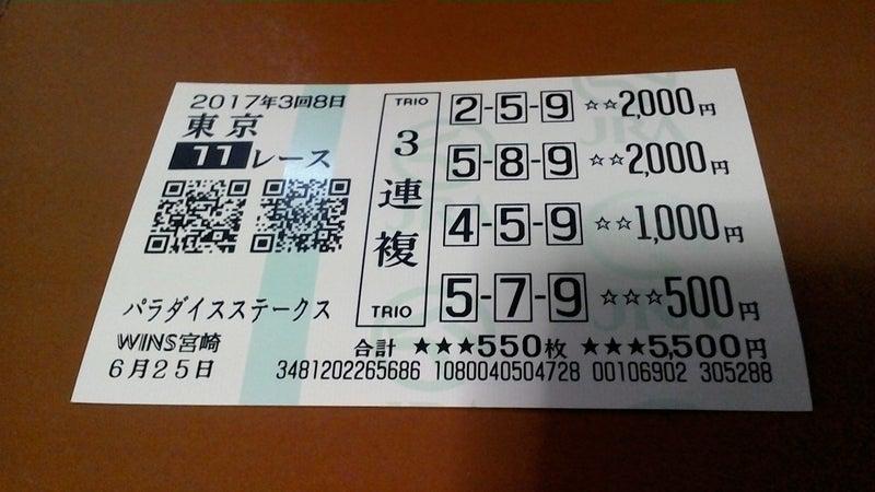第58回宝塚記念生馬券公開 | 競...