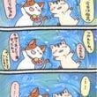 【フロイトの猫】5月…