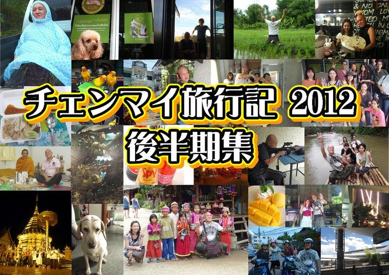 タイ国チェンマイ旅行記☆後半期集☆2012~まとめ