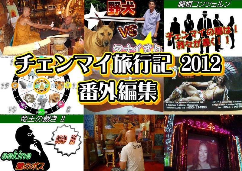タイ国チェンマイ旅行記☆番外編集☆2012~まとめ