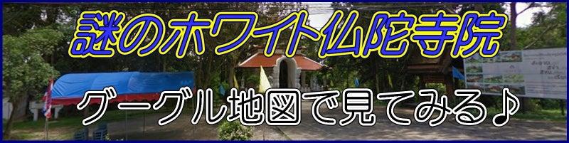 チェンマイ・ドイステープ☆謎のホワイト仏陀寺院02