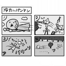 漫画描きました ①