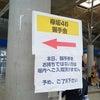あさチャン!「海老蔵さん涙の会見」「欅坂46握手会で発煙筒」の画像