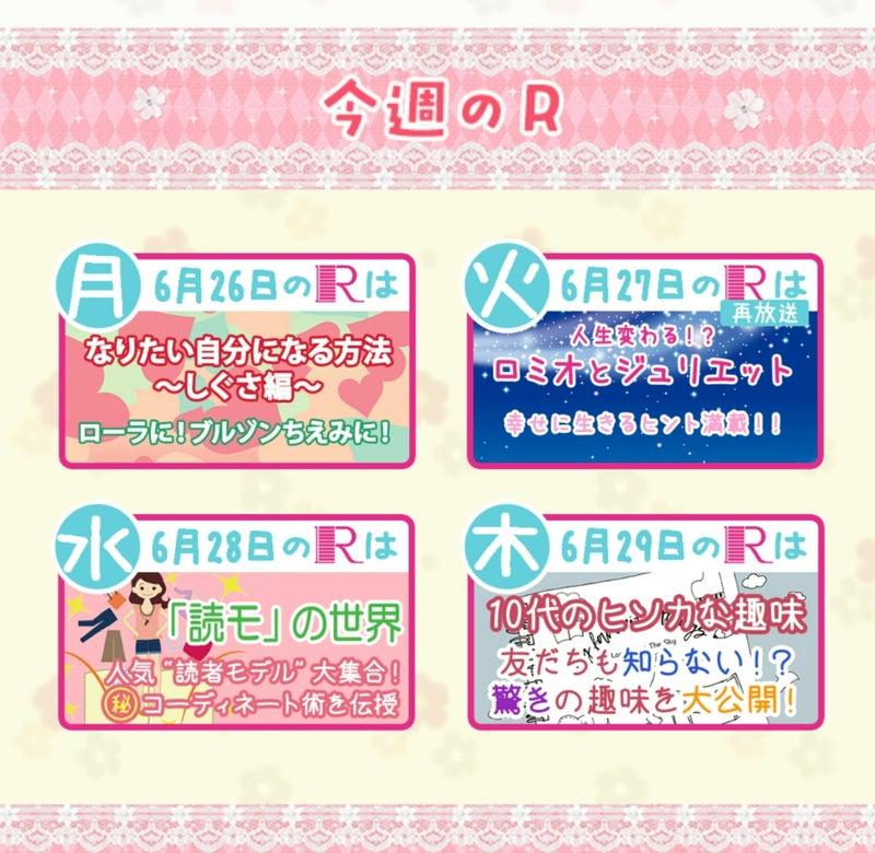 みじゅきの予定 月刊tvガイド8月号 別冊ririママのブログ