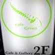 「cafe Gree…