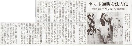 山梨日日新聞でセレクトショップAmabileを紹介いただきました