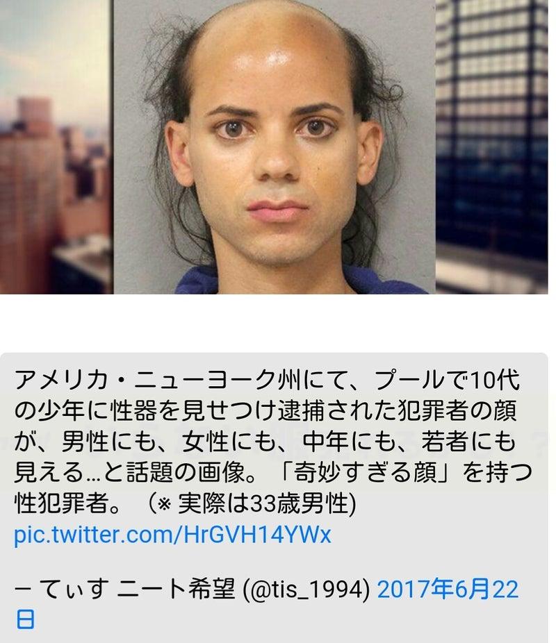 奇妙すぎる顔を持つ性犯罪者 | M...