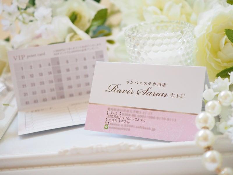 エレガントなエステお客様カード,綺麗な名刺作成