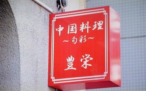 日々のダダ漏れ「孤独のグルメ6」第11話~東京都文京区茗荷谷の冷やしタンタン麺と回鍋肉コメント
