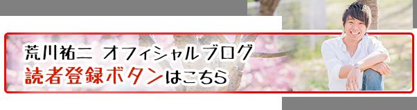 荒川裕二オフィシャルブログ読者登録する