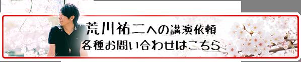 荒川裕二への講演依頼