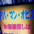 それ〜ゆけ〜!