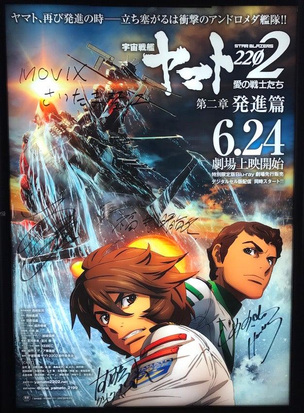 アオキャンのブログ宇宙戦艦ヤマト2202 愛の戦士たち 第2章発進編