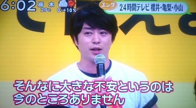 24時間テレビに櫻井翔・亀梨   - - COCO's BLOG