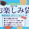夏のお楽しみ袋 発売中!の画像