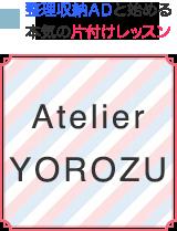 整理収納ADと始める本気の片付けレッスン「Atelier YOROZU」