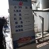 伊豆七島の式根島にあるパワースポット★泊神社 東京都の画像