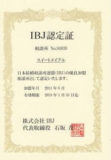 IBJ認定証2017