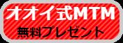 オオイ式MTM 無料プレゼント ボタン風バナー(176×62)