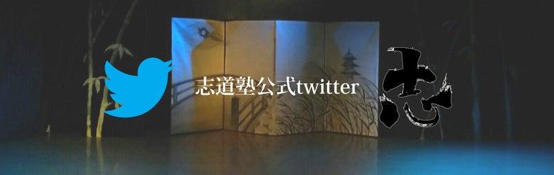shido_twitter