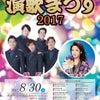 「まくべつ 演歌まつり 2017」出演!の画像