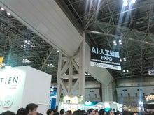 AI 人口知能EXPOの賑わい
