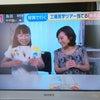 6月26日放送メ~テレ『ドデスカ!』に、なお妻さん登場☆の画像