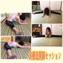 【募集】身体の機能が蘇る!? 『美構造開脚セッション』の記事に添付されている画像