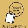 【新着】プレミアムフライデーキャンペーン内容!の画像