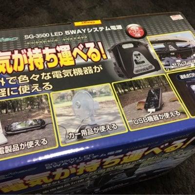 AC電源が無いキャンプサイトに☆パワーステーションSG-3500LED到着!の記事に添付されている画像