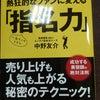 「指名力」の中野 友介氏をお招きしました(v^ー°)の画像