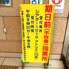 東京都議会議員選挙の期日前投票の画像