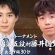 藤井 聡太四段30連…