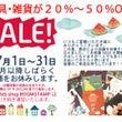 家具・雑貨SALE!…