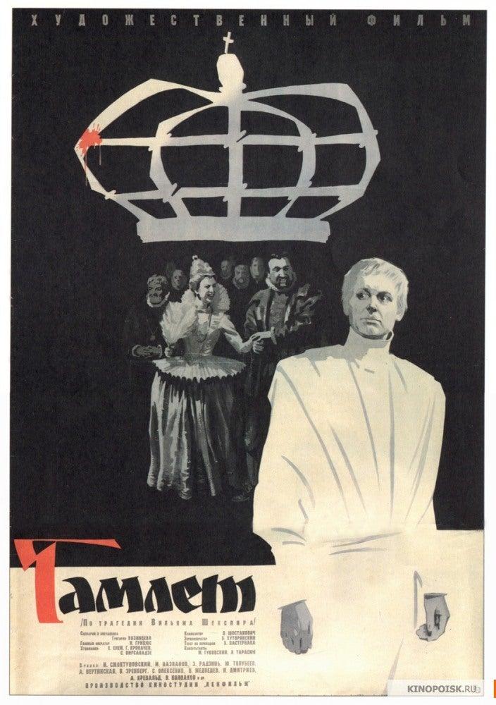 Гамлет(ハムレット)」(1964)...