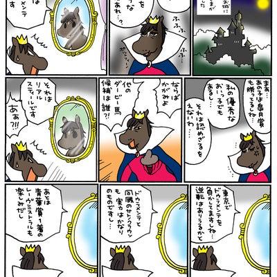 東京優駿(日本ダービー) 2015の記事に添付されている画像
