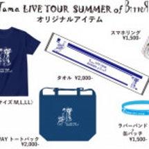 "【""SUMMER o…"