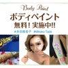 『相席BEACHHOUSE』にてラヴィベル東京ボディーペイント開催‼️‼️の画像