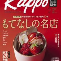 Kappo定期購読の…
