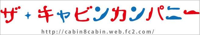 ザ・キャビンカンパニーオフィシャルウェブサイト
