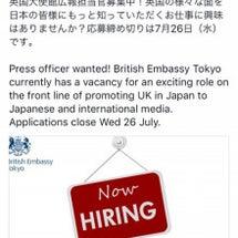 英国大使館でのお仕事