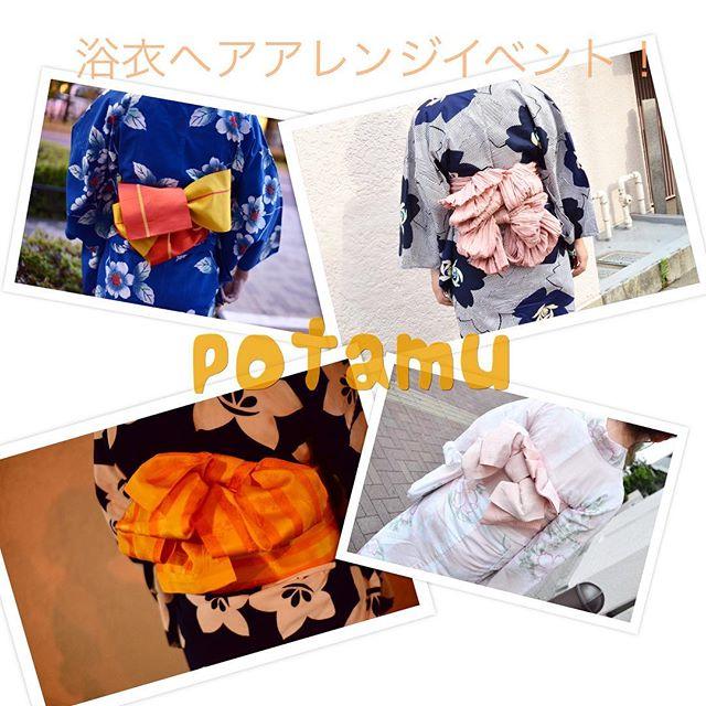 夏季限定 東中野から「浴衣でおでかけセット」
