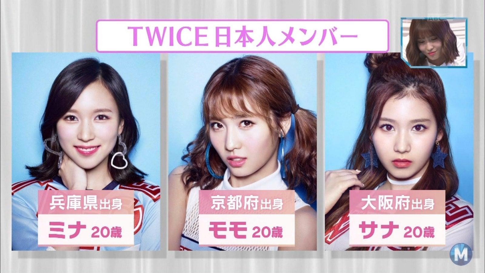 サナは大阪出身、モモは京都出身、ミナは兵庫出身とのことで、3人とも関西出身のようですね。