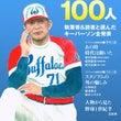 野球雲9号 「日本の…