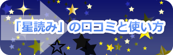 石井ゆかりのスマホの占いアプリ「星読み」の口コミと使い方