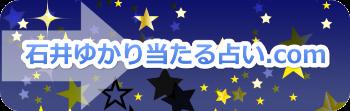 石井ゆかり当たる占い.com